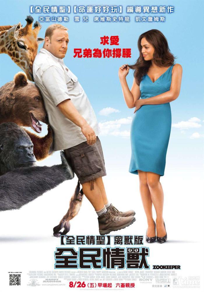 全民情獸_The Zookeeper (2010)_電影海報