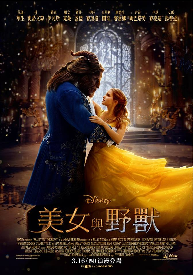 美女與野獸_Beauty and the Beast_電影海報