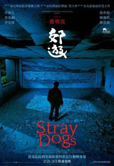 郊遊_Stray Dogs_電影海報