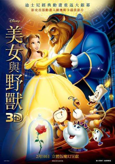 美女與野獸(1991)_Beauty and the Beast (Disney)_電影海報