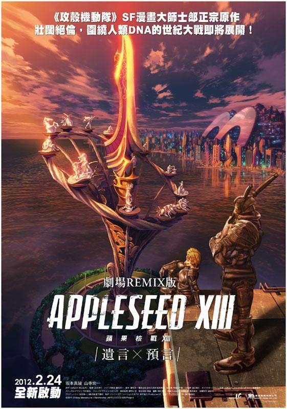 蘋果核戰XIII劇場版~遺言X預言_~ Appleseed XIII  MOVIE2: OURANOS_電影海報