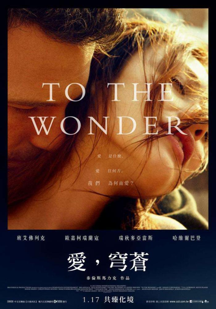 愛,穹蒼_To the Wonder_電影海報