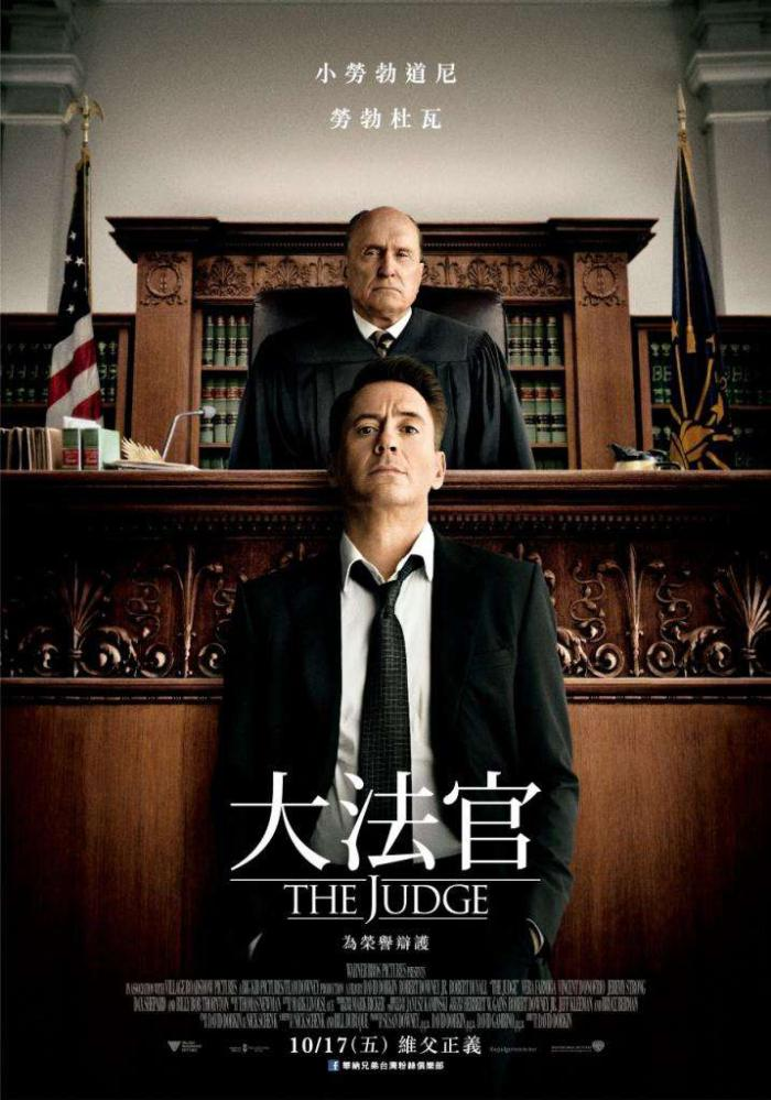 大法官_The Judge_電影海報