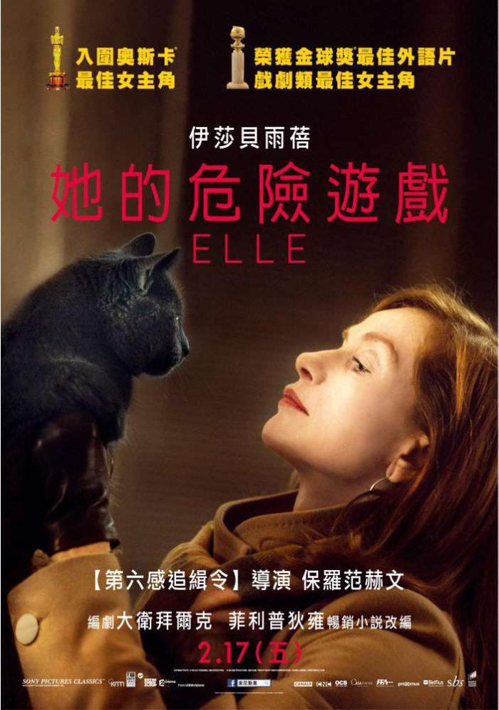 她的危險遊戲_Elle_電影海報