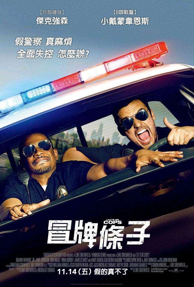 冒牌條子_Let's Be Cops_電影海報