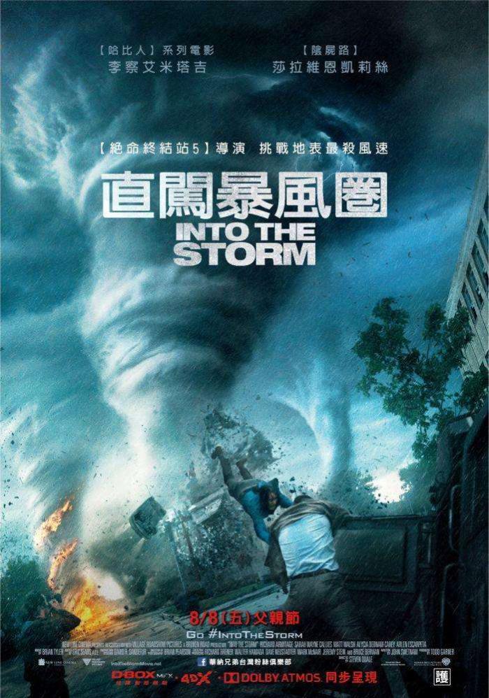 直闖暴風圈_Into the Storm(2014)_電影海報
