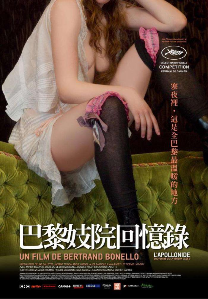 巴黎妓院回憶錄_House of Pleasures_電影海報