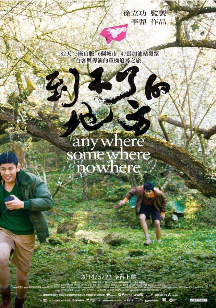 到不了的地方_Anywhere, Somewhere, Nowhere_電影海報