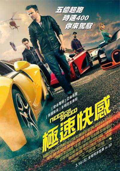 極速快感(2014)_Need for Speed_電影海報