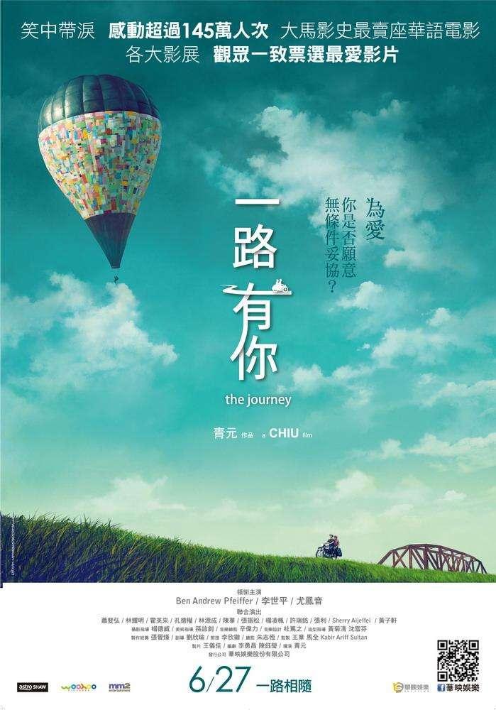 一路有你_The Journey_電影海報
