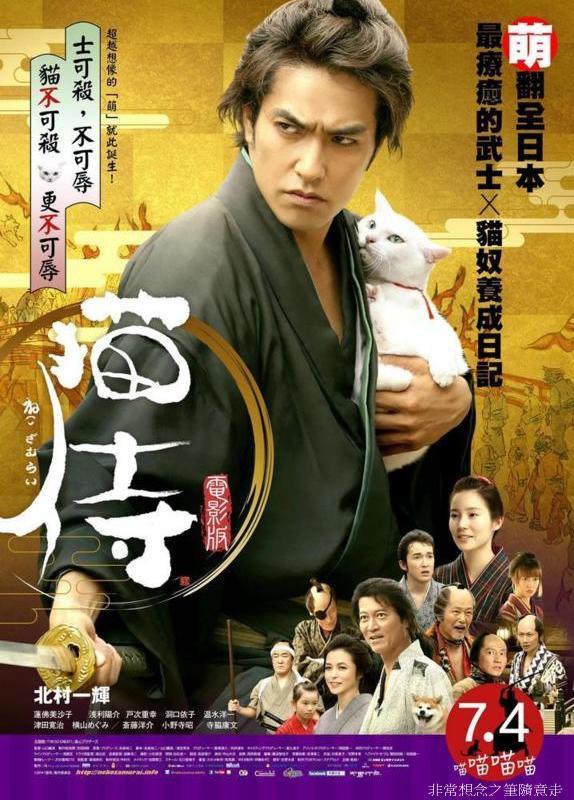 貓侍電影版_Samurai Cat_電影海報