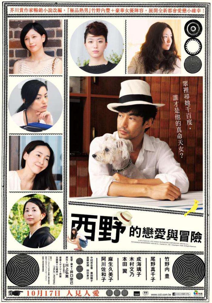 西野的戀愛與冒險_The Tale of Nishino_電影海報