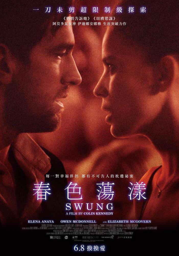 春色蕩漾_Swung_電影海報