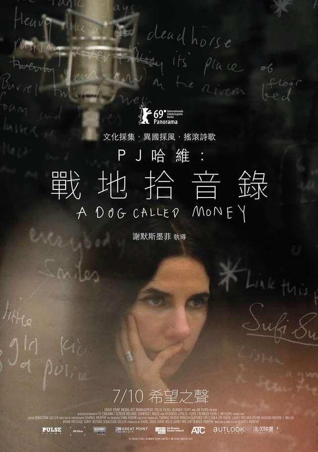 PJ 哈維:戰地拾音錄_A Dog Called Money_電影海報