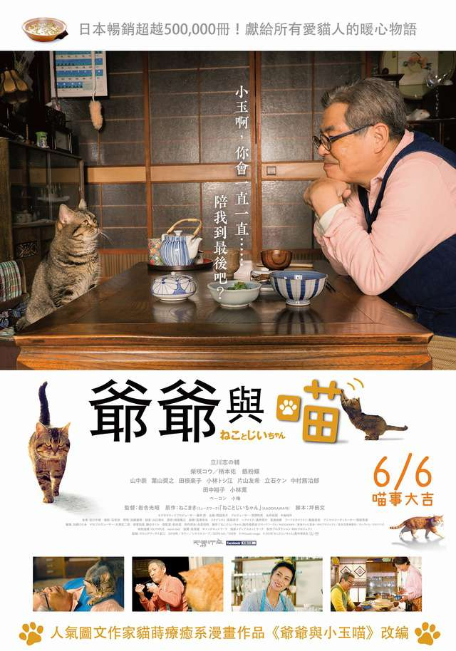 爺爺與喵_Island of Cats_電影海報