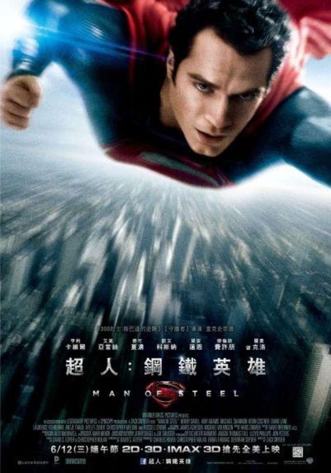 超人:鋼鐵英雄_Man of Steel_電影海報