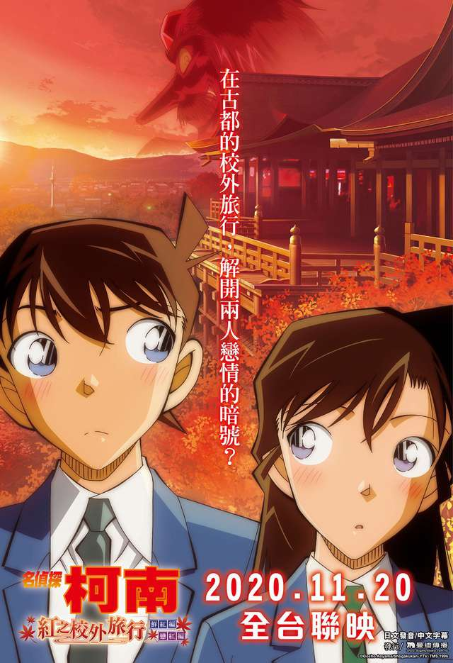 名偵探柯南:紅之校外旅行_Detective Conan:The Scarlet School Trip_電影海報