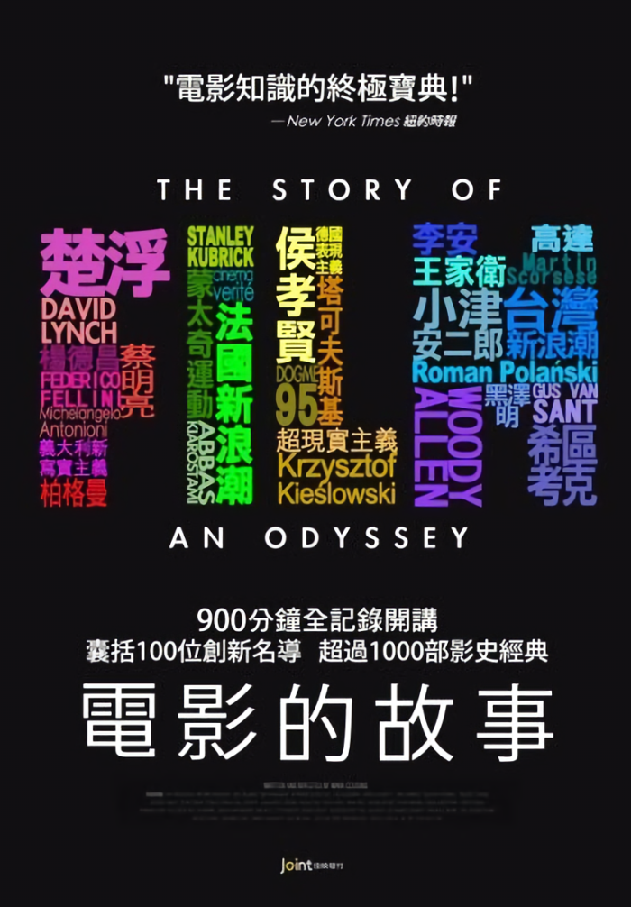 電影的故事_The Story of Film: An Odyssey_電影海報