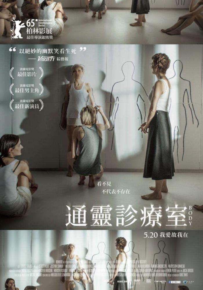 通靈診療室_Body_電影海報
