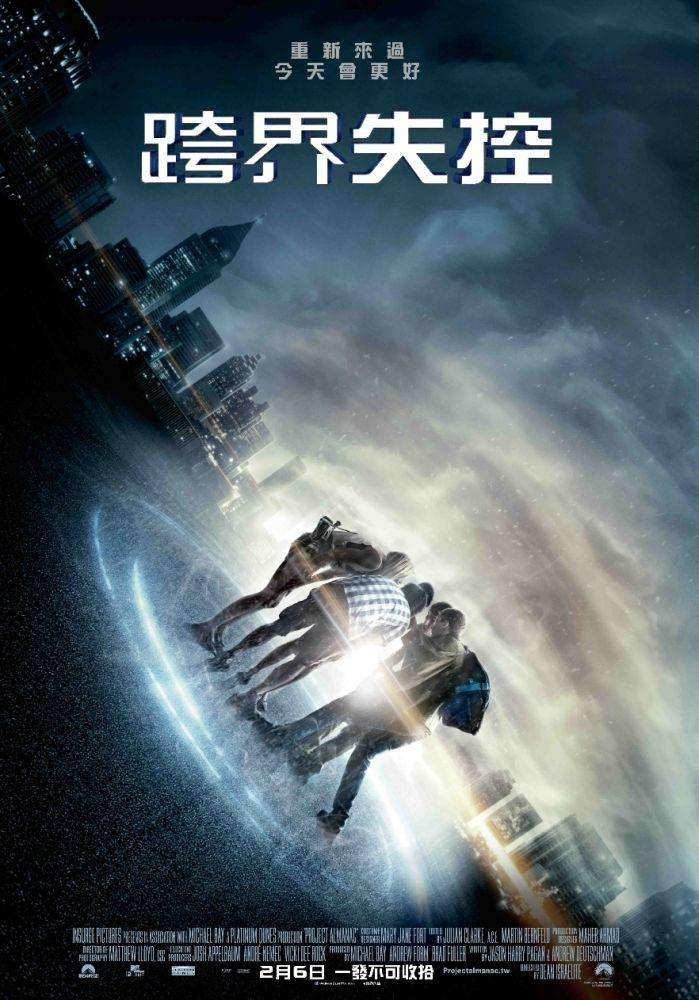 跨界失控_Project Almanac_電影海報