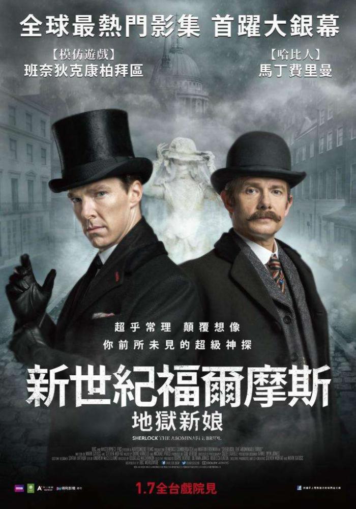 新世紀福爾摩斯:地獄新娘_Sherlock Special_電影海報