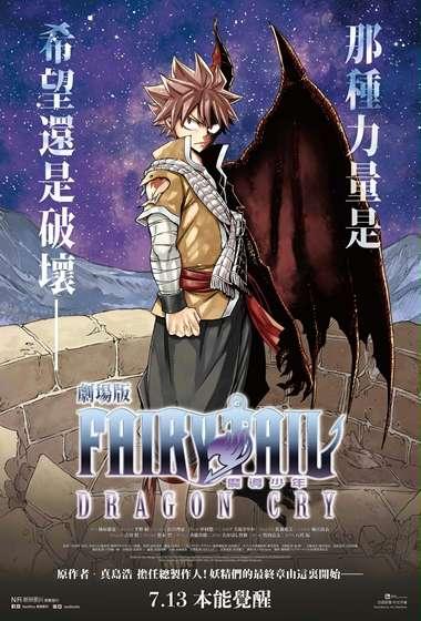 魔導少年劇場版:龍之淚_Fairy Tail: Dragon Cry_電影海報
