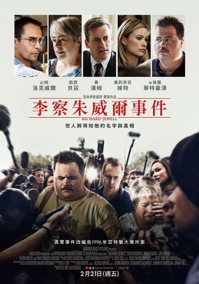 李察朱威爾事件_Richard Jewell_電影海報