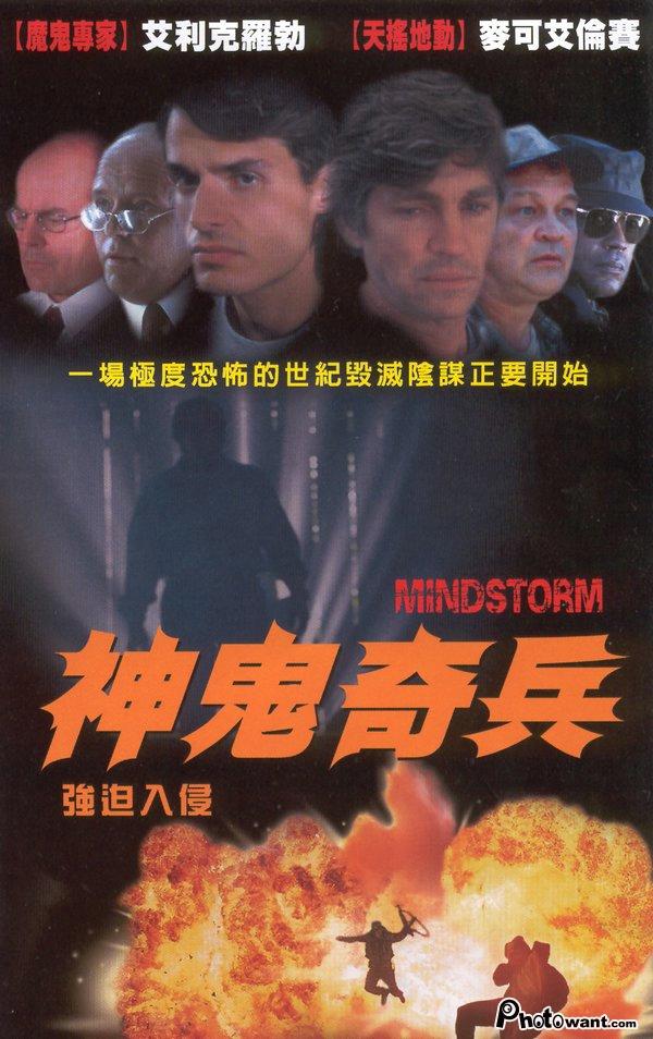 強迫入侵_Mindstorm (2001)_電影海報