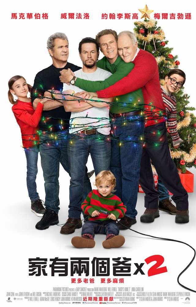 家有兩個爸x2_Daddy's Home 2_電影海報