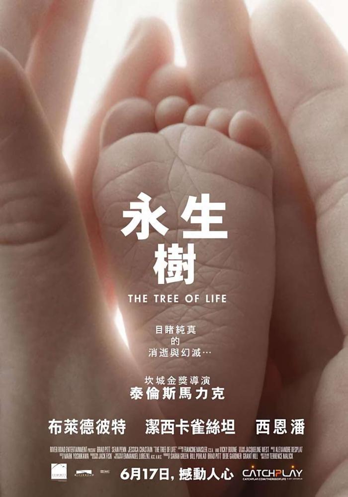 永生樹_The Tree of Life_電影海報