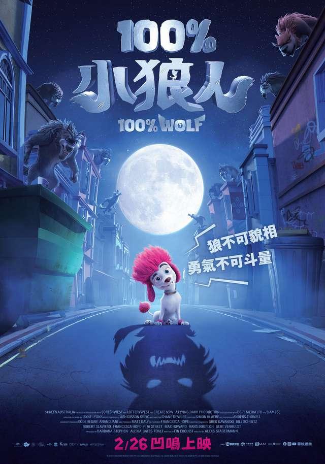 100%小狼人_100% Wolf_電影海報