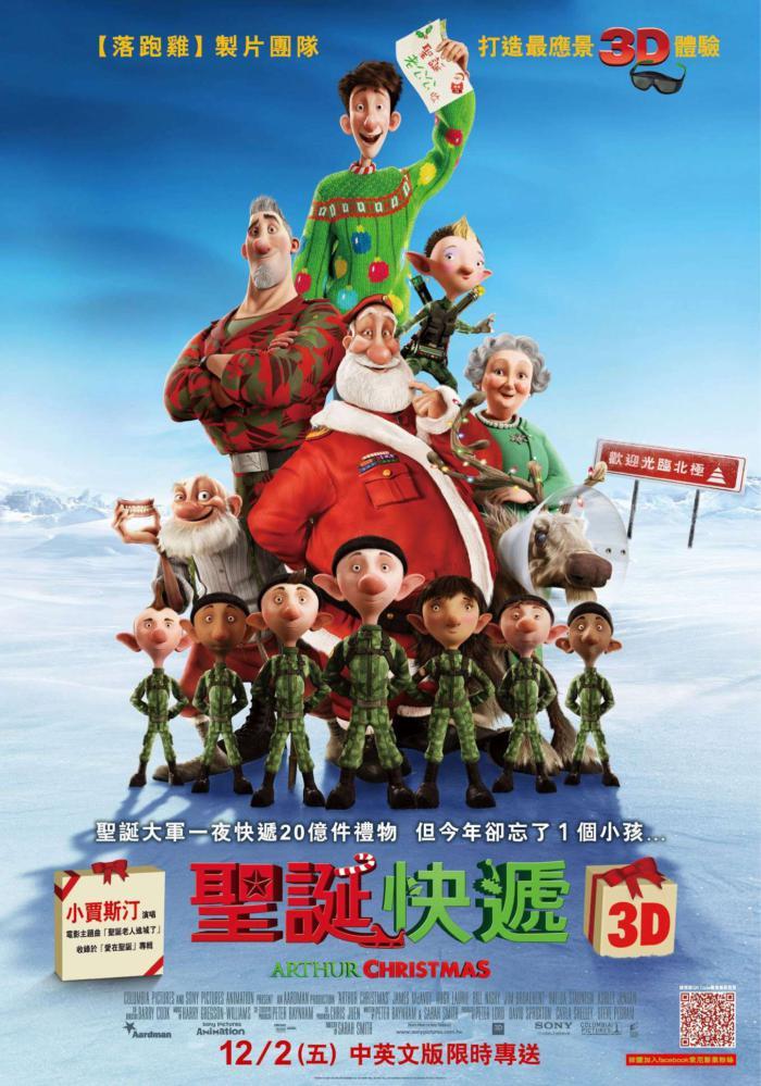 聖誕快遞3D_ARTHUR CHRISTMAS 3D_電影海報