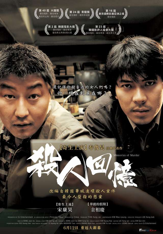 殺人回憶_Memories of Murder_電影海報