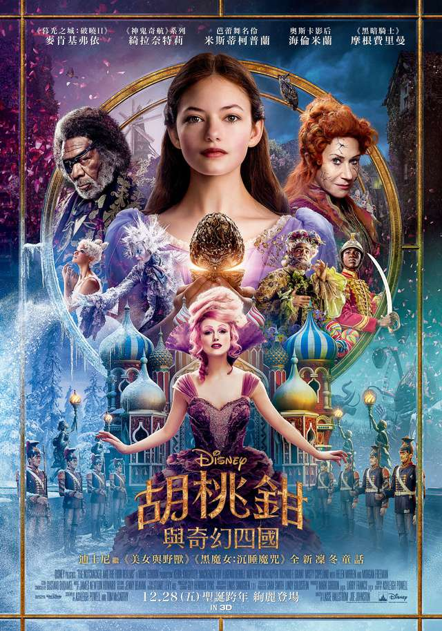 胡桃鉗與奇幻四國_The Nutcracker and the Four Realms_電影海報