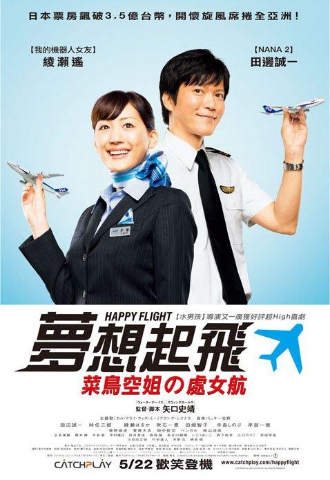 夢想起飛:菜鳥空姐的處女航_Happy Flight_電影海報