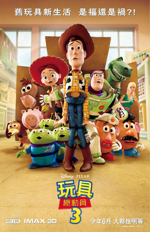 玩具總動員3_Toy Story 3_電影海報