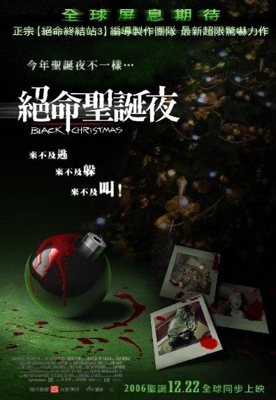 絕命聖誕夜_Black Christmas (2006)_電影海報