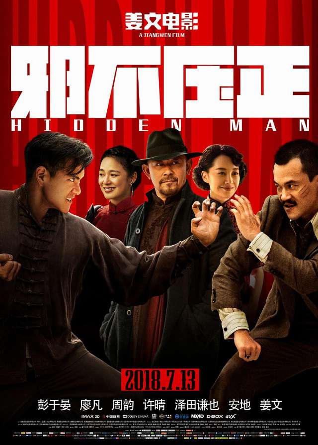 邪不壓正_Hidden Man_電影海報