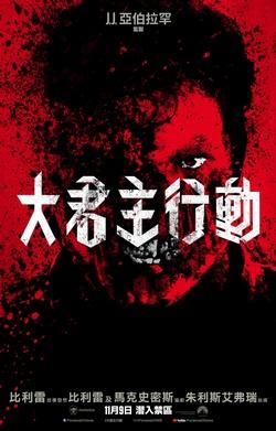 大君主行動_Overlord_電影劇照