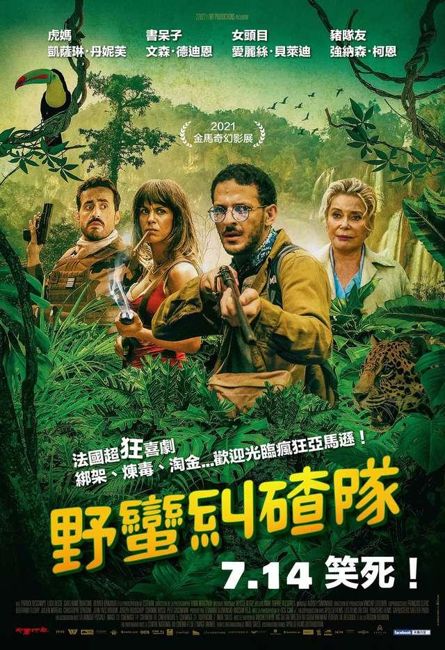 野蠻糾碴隊_Welcome to the Jungle_電影海報