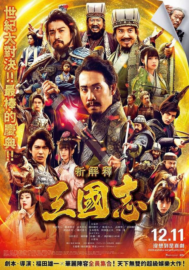 新解釋.三國志_New Interpretation Records of the Three Kingdoms_電影海報