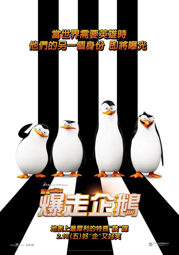 馬達加斯加爆走企鵝_The Penguins of Madagascar_電影海報