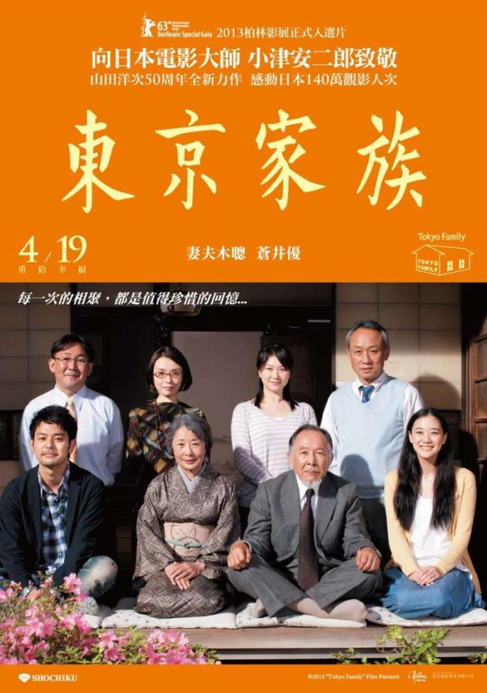東京家族_Tokyo Family_電影海報