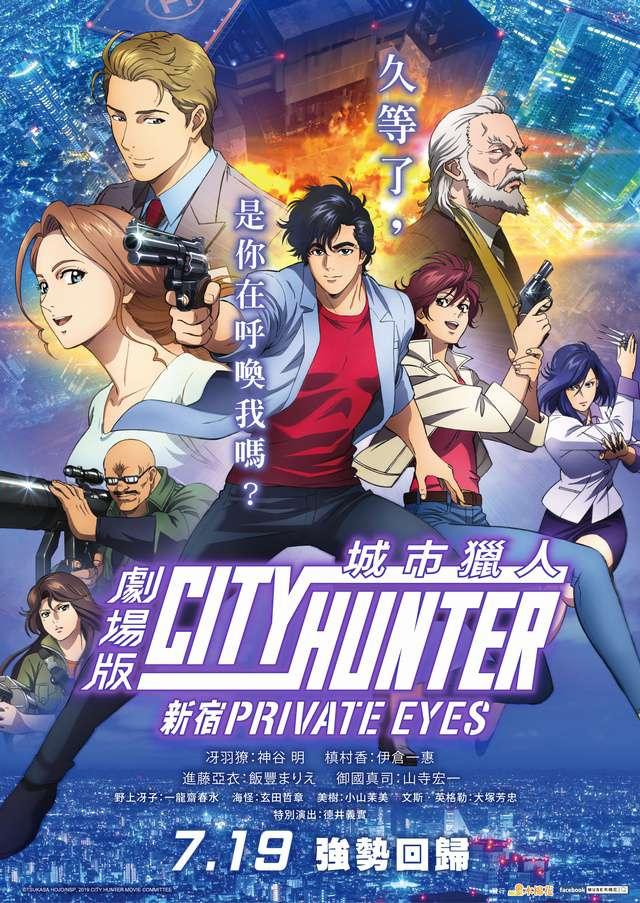 城市獵人劇場版-新宿PRIVATE EYES_City Hunter: Shinjuku Private Eyes_電影海報