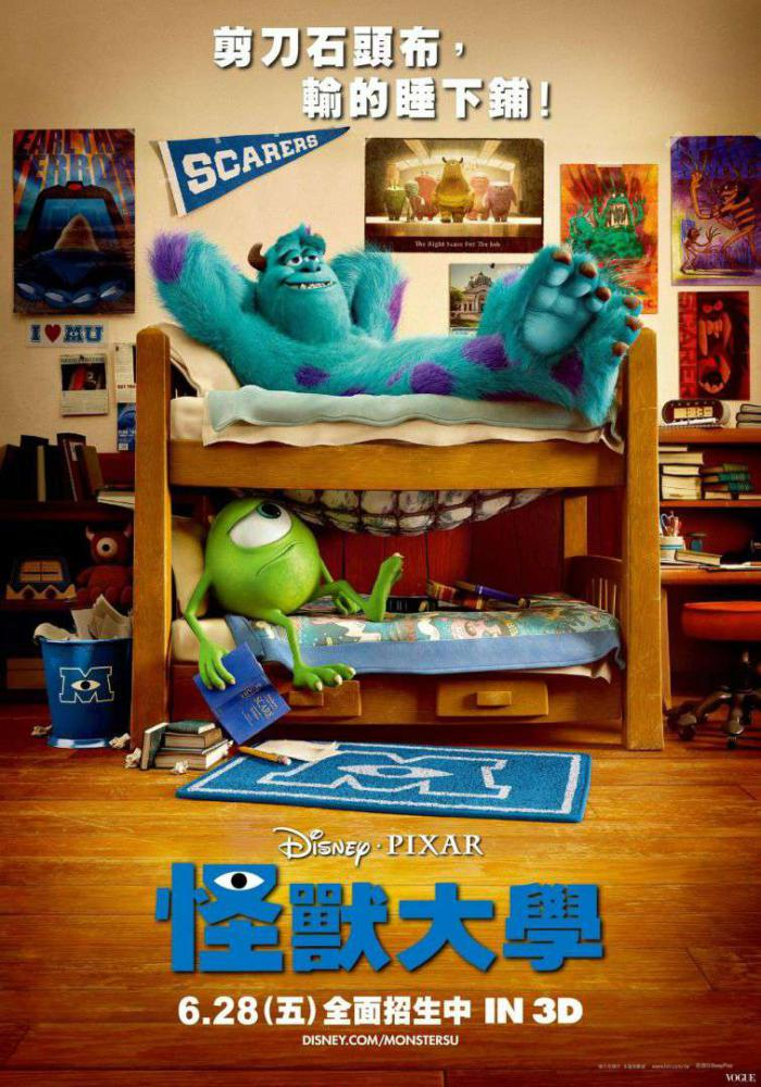 怪獸大學_Monsters University_電影海報