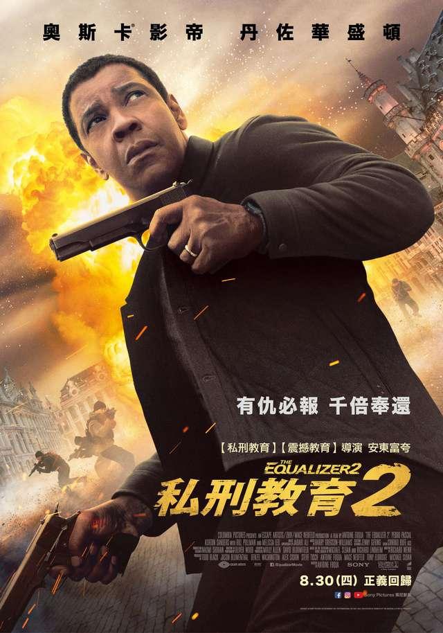 私刑教育2_The Equalizer 2_電影海報