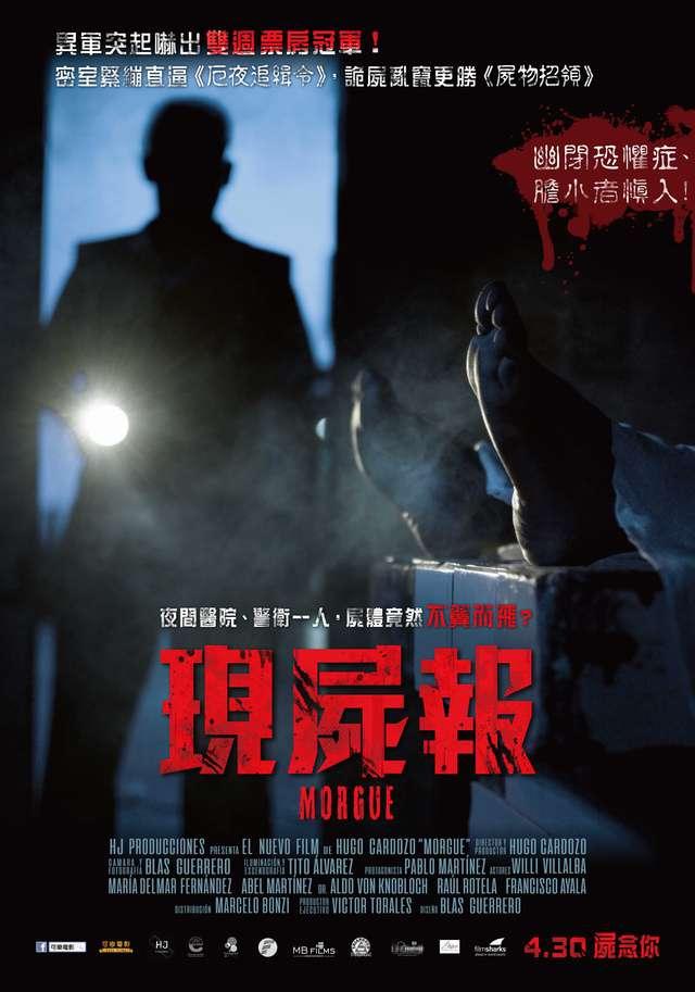 現屍報_Morgue_電影海報