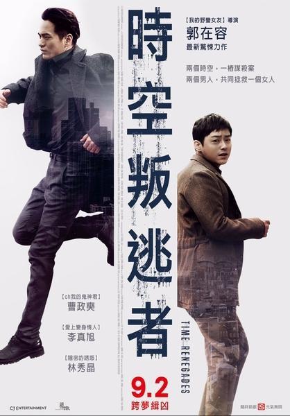 時空叛逃者_Time Renegade_電影海報