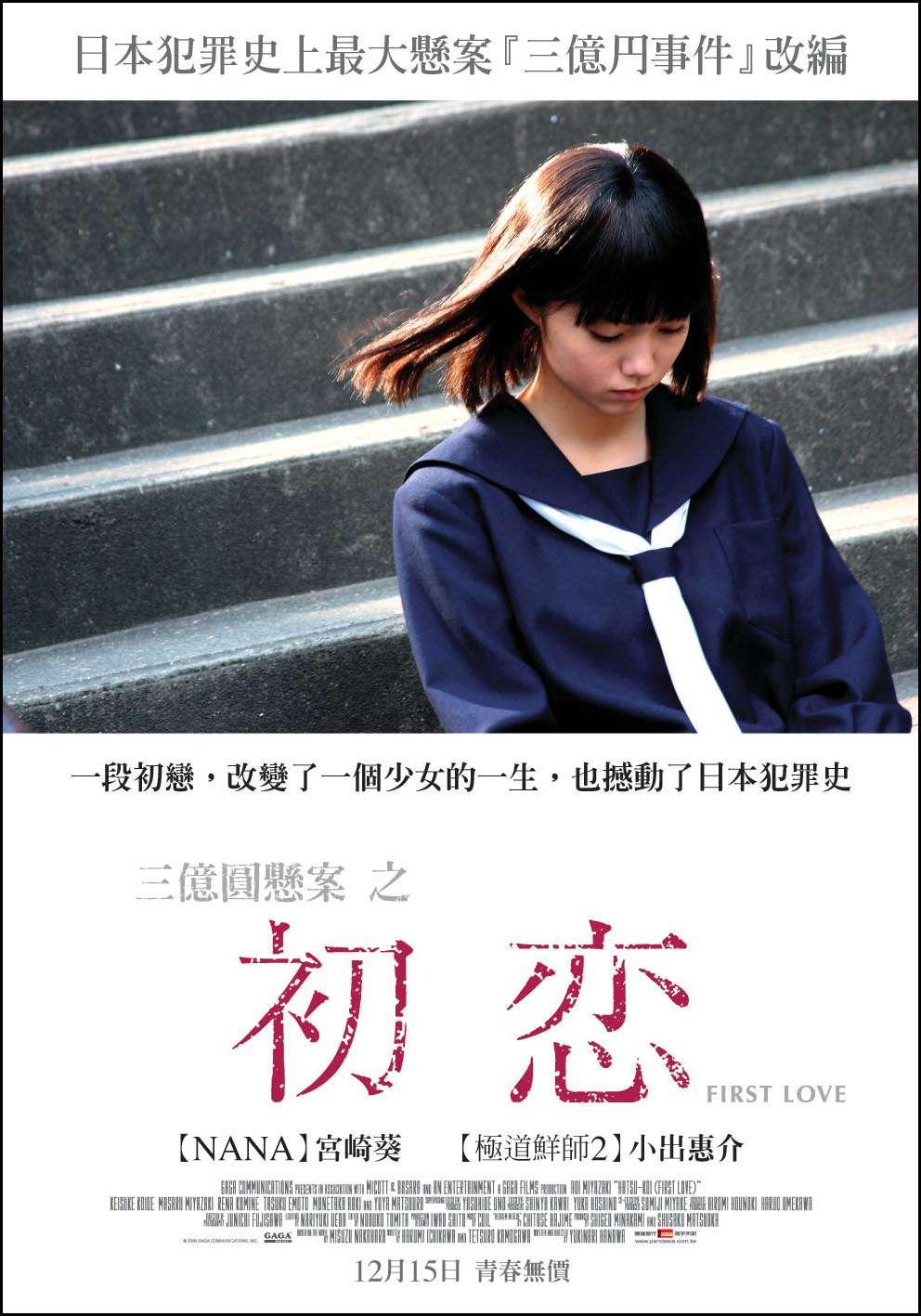 三億圓懸案之初戀_First Love_電影海報