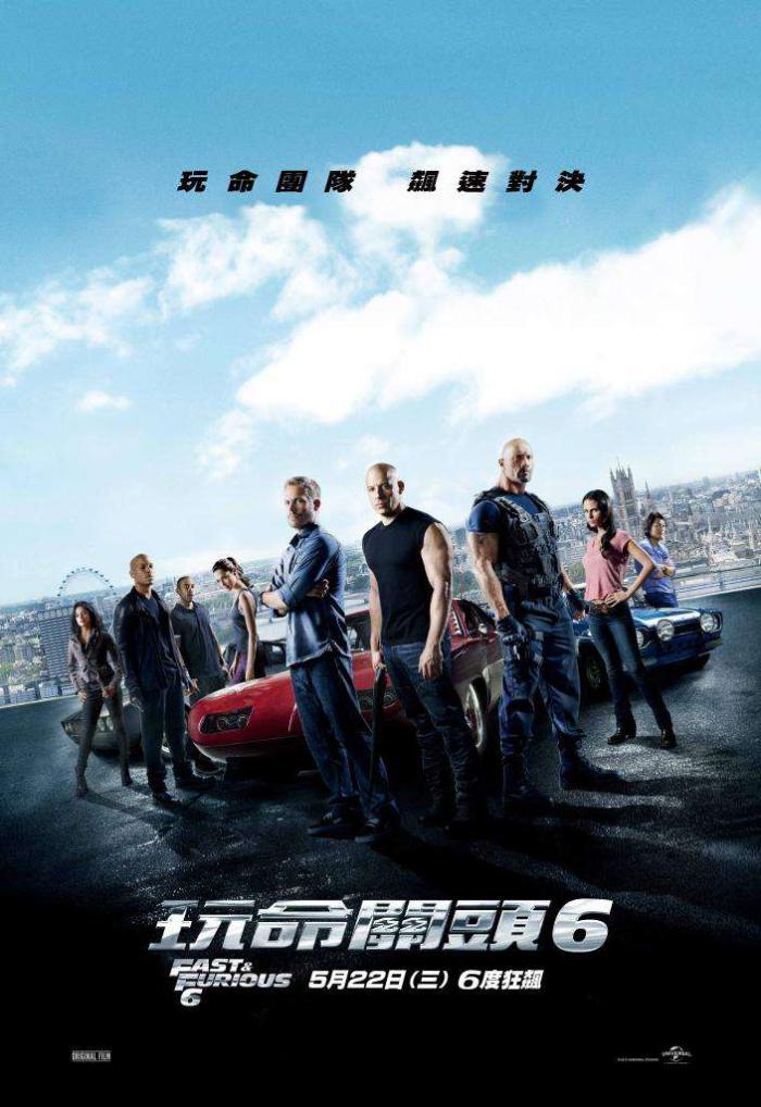 玩命關頭6_Fast & Furious 6_電影海報